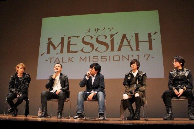 「メサイア―TALK MISSION'17―」レポート_10