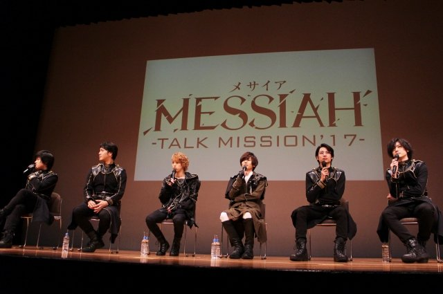「メサイア―TALK MISSION'17―」レポート_3