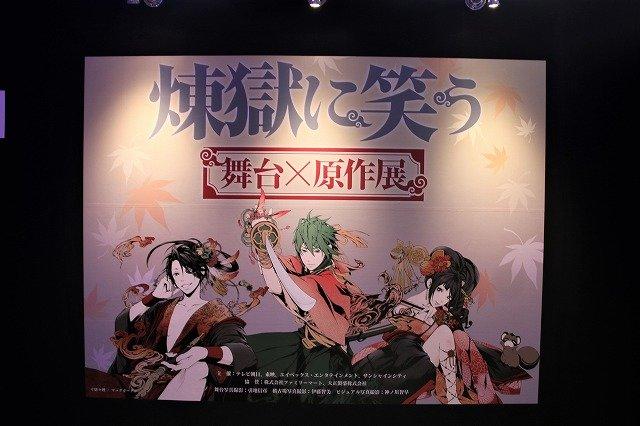 「煉獄に笑う~舞台×原作~展」に行ってみた!鈴木拡樹、崎山つばさ、前島亜美による声のおもてなしを堪能