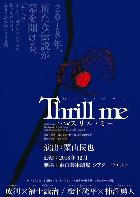 ミュージカル『スリル・ミー』2018