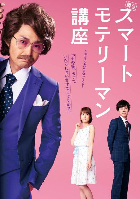 福田雄一×安田顕の『スマートモテリーマン講座』2018年3月にWOWOWで放送決定