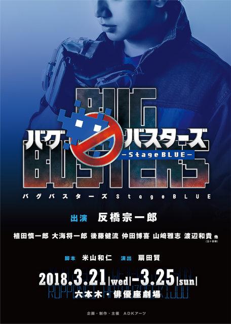 反橋宗一郎主演の『バグバスターズ』スピンオフ、出演者に植田慎一郎、大海将一郎ら