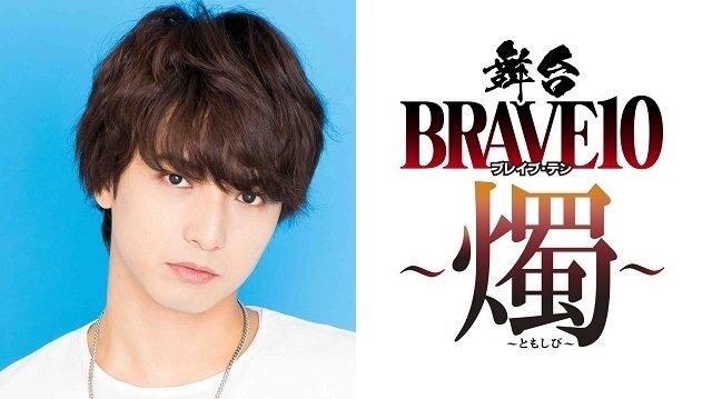 舞台『BRAVE10』続編決定をスペシャルイベント内で発表!中村優一ら11名が続投