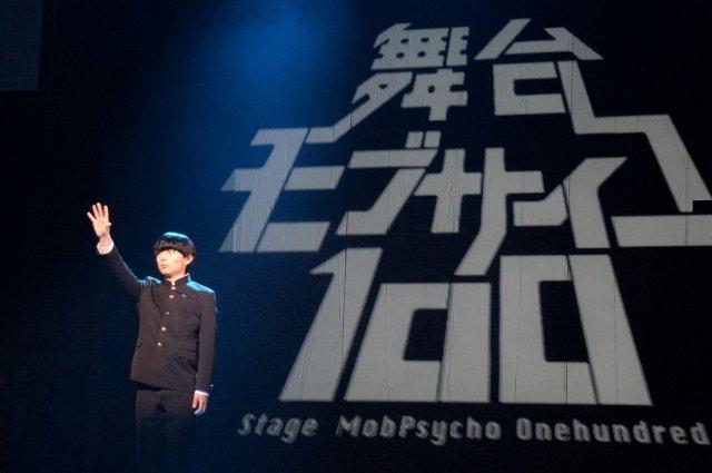 舞台『モブサイコ100』開幕!アニメ版の声も務める伊藤節生「見どころはモブ以外(笑)」
