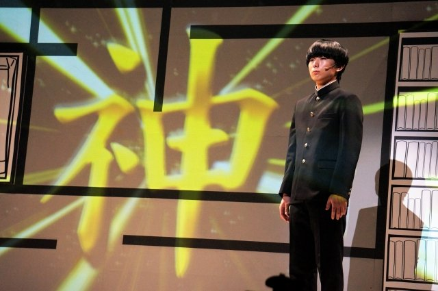 舞台『モブサイコ100』舞台写真_10