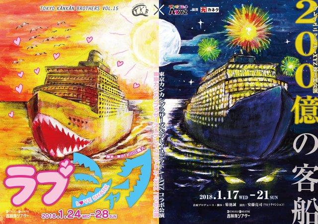 葉山昴、鯨井康介、長濱慎、小谷嘉一らがミステリー×ダンスで魅せる!『200億の客船』1月17日より上演