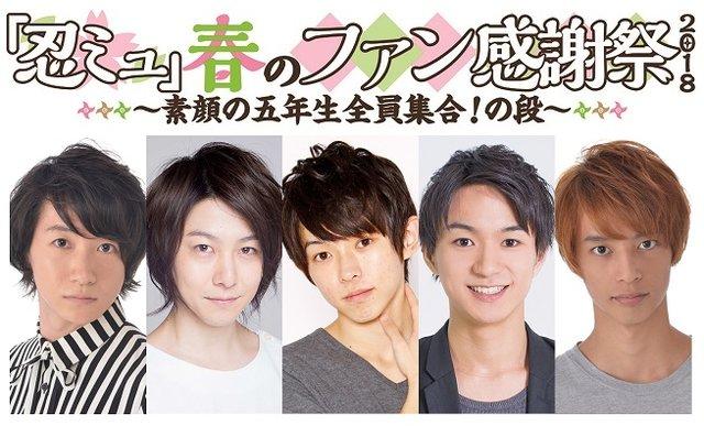 ミュージカル「忍たま乱太郎」第9弾の東京公演千秋楽で「忍ミュ」春のファン感謝祭の開催を発表