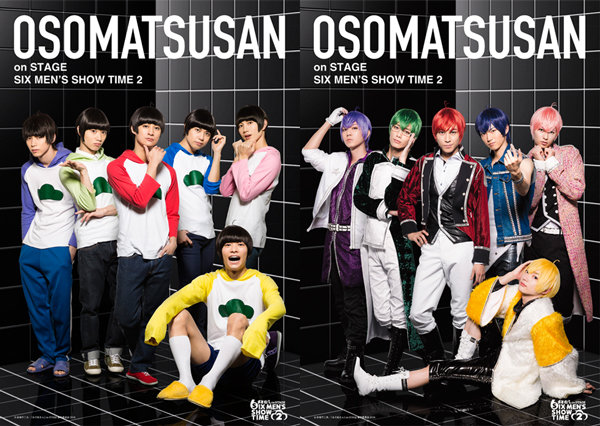高崎翔太「キマってるでしょ?」舞台『おそ松さん』第2弾キービジュアル公開!F6は舞台オリジナルの新衣裳