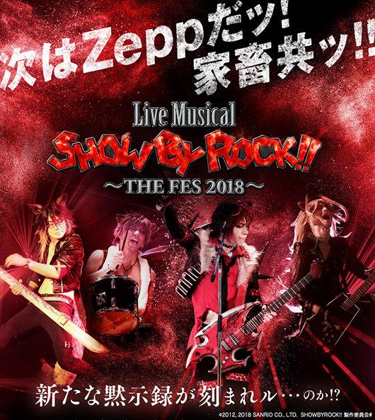 次はZeppだッ!家畜共ッ!!Live Musical「SHOW BY ROCK!!」フェス開催決定&ミュージカル公演は8・9月に