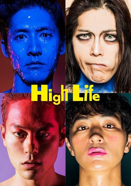古河耕史、細田善彦、伊藤祐輝、ROLLYの4人芝居 『High Life』上演台本・演出は谷賢一
