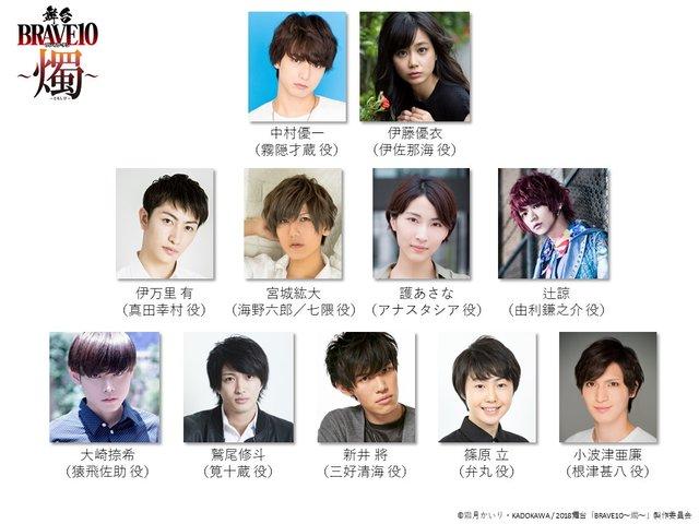 舞台『BRAVE10~燭~』追加キャスト11名発表!舞台オリジナルキャラクターも登場