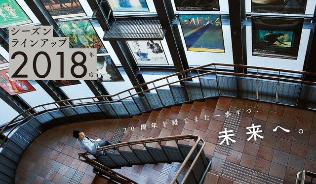 世田谷パブリックシアター、2018年度ラインアップ公開!KAATとの共同企画から地域密着プログラムまで---http://enterstage.jp/news/2018/02/008995.html