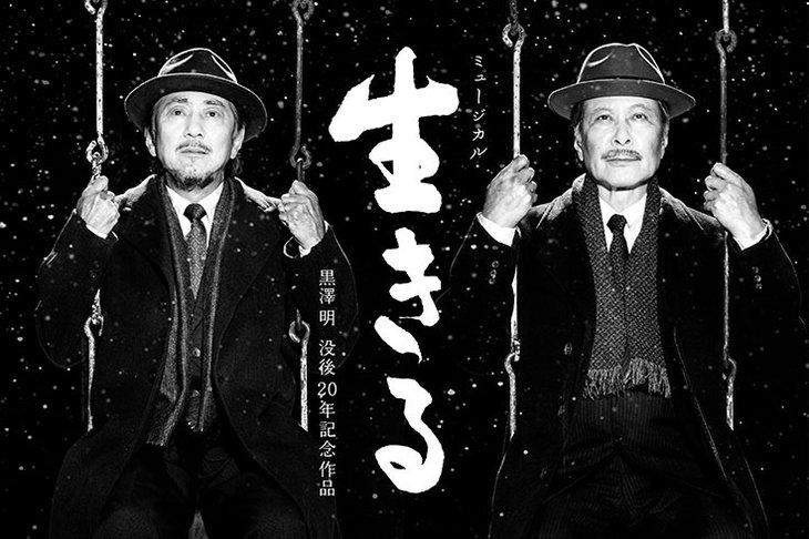 黒澤明の名作映画『生きる』市村正親と鹿賀丈史のWキャストで世界初ミュージカル化