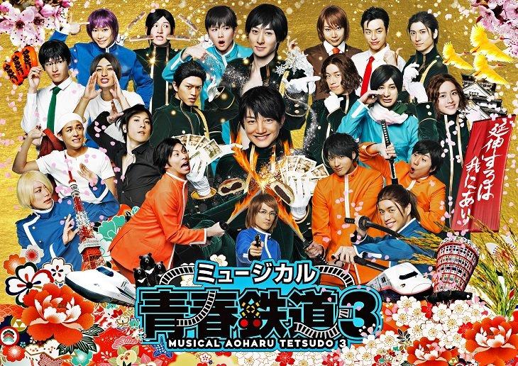 ミュージカル『青春鉄道』第3弾タイトルは「延伸するは我にあり」日替わりゲストに赤澤燈、木戸邑弥ら