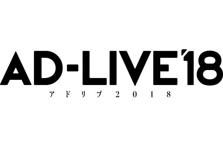 鈴村健一総合プロデュースによる『AD-LIVE 2018』開催&10周年記念の特別公演も
