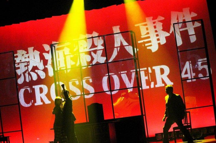 味方良介、木崎ゆりあ、石田明らが挑む45年目『熱海殺人事件 CROSS OVER 45』公演レポート
