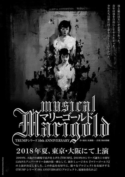 TRUMPシリーズ10周年を目前にミュージカル『マリーゴールド』上演決定!今夏、東京・大阪で