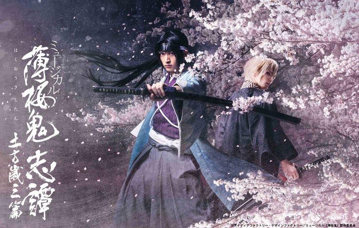 新生薄ミュ、タイトルはミュージカル『薄桜鬼 志譚』に!和田雅成、中河内雅貴が桜の中に佇むメインビジュアルも公開