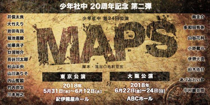 少年社中20周年記念第2弾に南圭介、多和田秀弥、小野健斗らが参加!『MAPS』は3枚の地図を巡るファンタジー