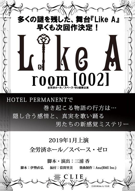 舞台『Like A』次回作の制作決定!ドラマ『Club SLAZY』最終回のCMにて発表