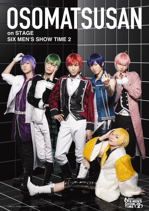 舞台『おそ松さん on STAGE ~SIX MEN'S SHOW TIME 2~』メインビジュアルF6
