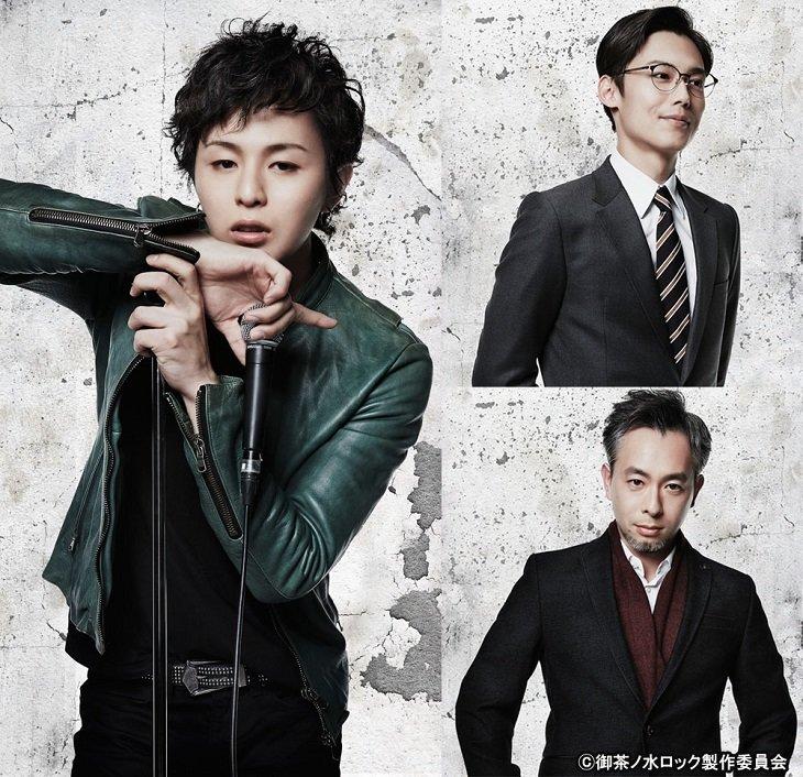 舞台版『御茶ノ水ロック』荒木宏文らのビジュアル公開!解散した伝説のバンドの元ボーカル役にドラマ最終回にも登場