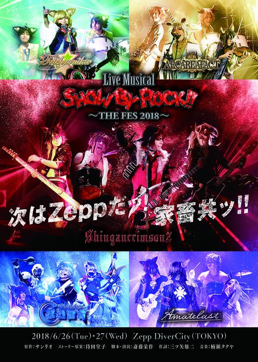 LM「SHOW BY ROCK!!」フェス公演、全キャスト続投で6バンド登場!スタンディングあり!