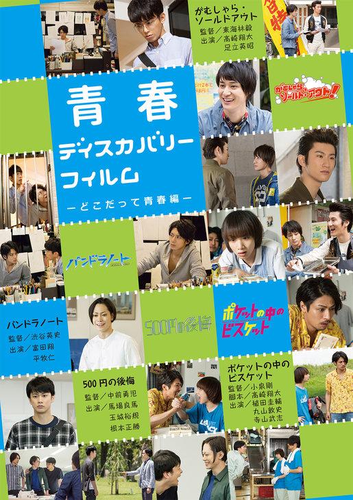 高崎翔太が初めて脚本に挑戦した「青春ディスカバリーフィルム」シリーズ第3弾、3月17日公開