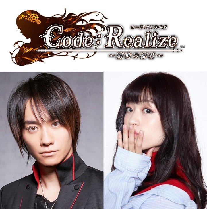 良知真次&長谷川愛で『Code:Realize』ミュージカル化!演出は吉谷光太郎