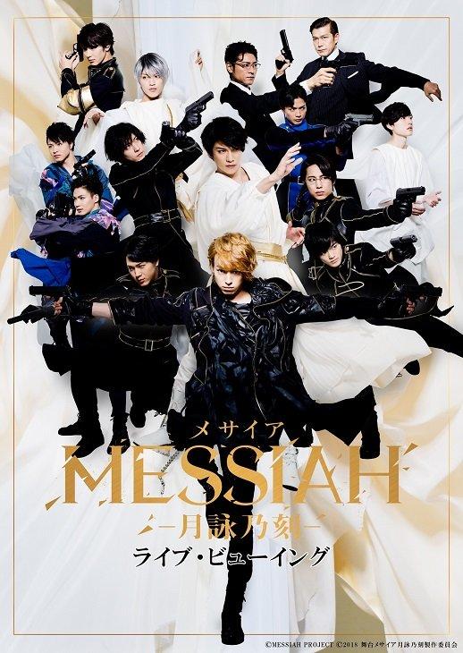 シリーズ初!舞台『メサイア -月詠乃刻-』東京千秋楽のライブ・ビューイングを開催