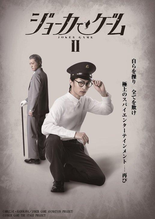 舞台『ジョーカー・ゲームII』木戸邑弥、山本一慶らが続投!ディザービジュアルも公開