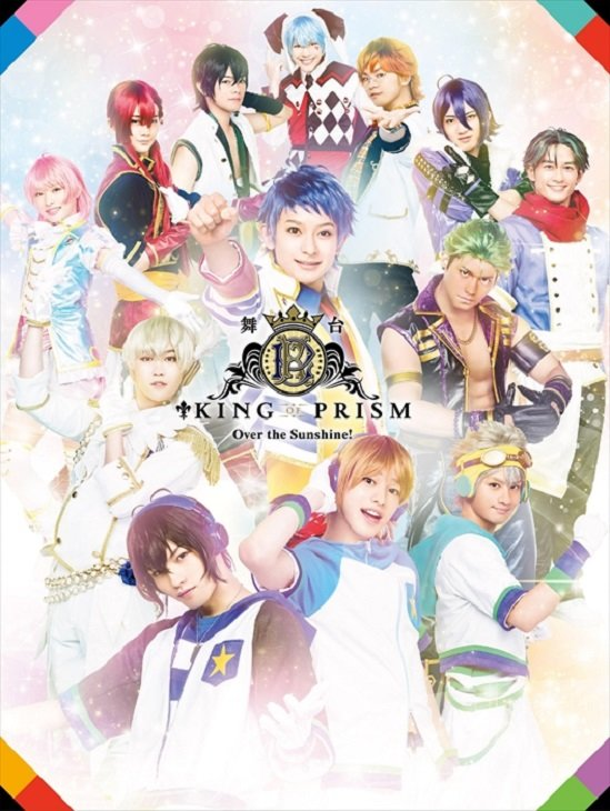舞台「KING OF PRISM -Over the Sunshine!-」05
