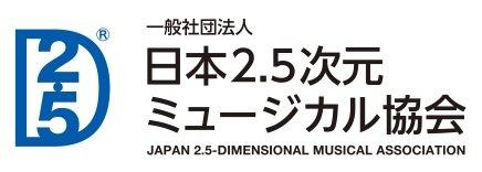 日本2.5次元ミュージカル協会