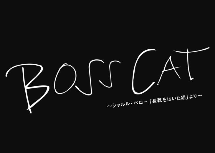 舞台『BOSS CAT』~シャルル・ペロー「長靴をはいた猫」より~