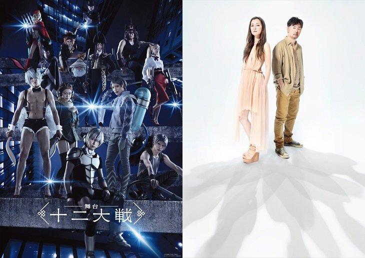舞台『十二大戦』Do As Infinityスペシャルライブ付き追加公演決定!