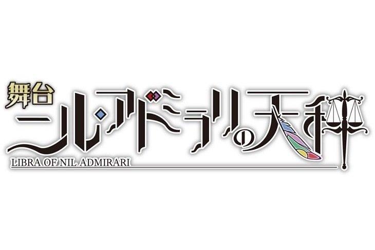 『ニル・アドミラリの天秤』アニメ化の勢いそのまま11月に舞台化決定!