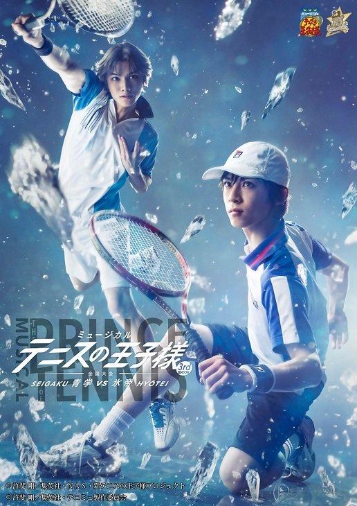 ミュージカル『テニスの王子様』3rdシーズン 全国大会 青学(せいがく)vs氷帝上演決定!