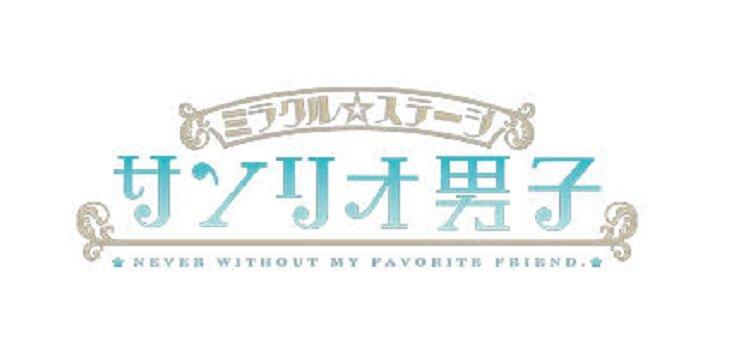 『サンリオ男子』舞台化!北川尚弥、笹森裕貴、吉澤翼らがキャラクターにメロメロに