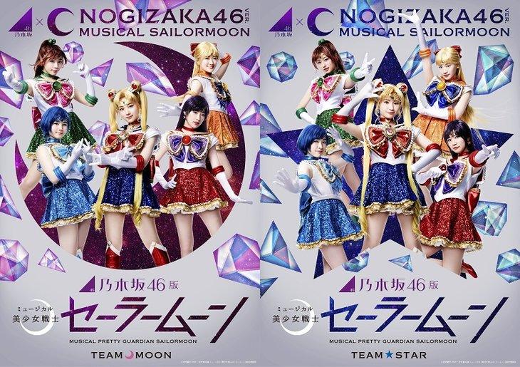 乃木坂46版ミュージカル『美少女戦士セーラームーン』はWキャストで6月と9月に