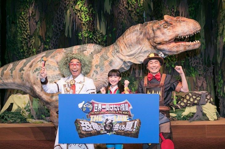 『世界一受けたい授業 THE LIVE 恐竜に会える夏!』06