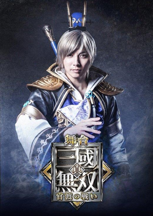 舞台『真・三國無双 官渡の戦い』和田琢磨扮する郭嘉のキービジュアルが公開