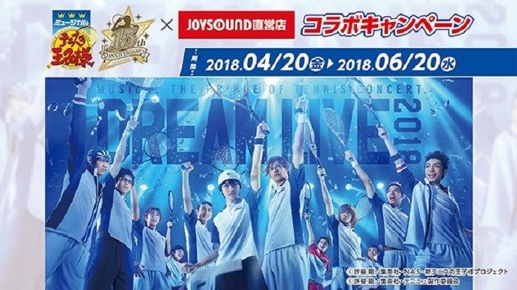 ミュージカル『テニスの王子様』がJOYSOUNDとコラボ!スペシャルルームやメニューが登場