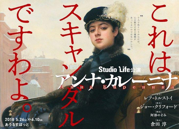 ジョー・クリフォード版『アンナ・カレーニナ』劇団スタジオライフにより日本初上演