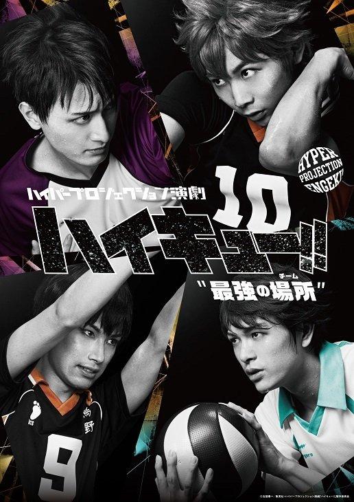 須賀健太「殴り合いを制します」演劇「ハイキュー!!」烏野卒業公演の副題は〝最強の場所(チーム)〞