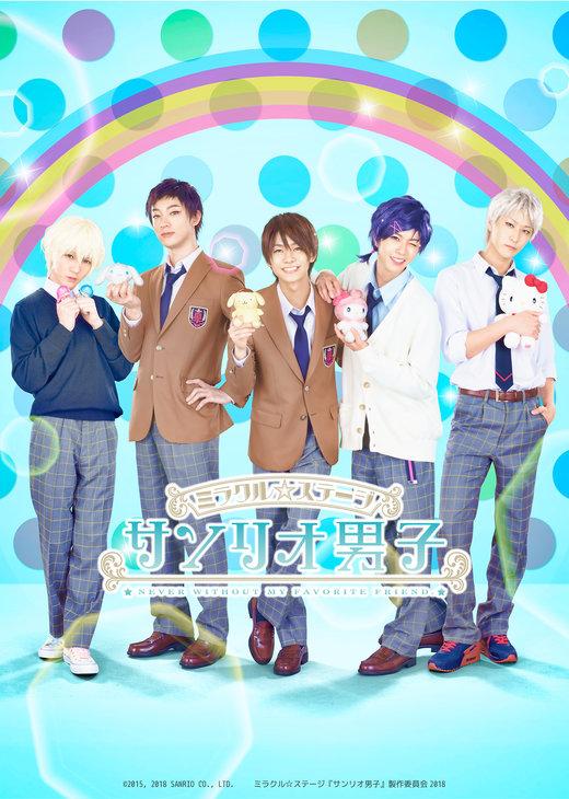 ミラクル☆ステ―ジ『サンリオ男子』メインビジュアル