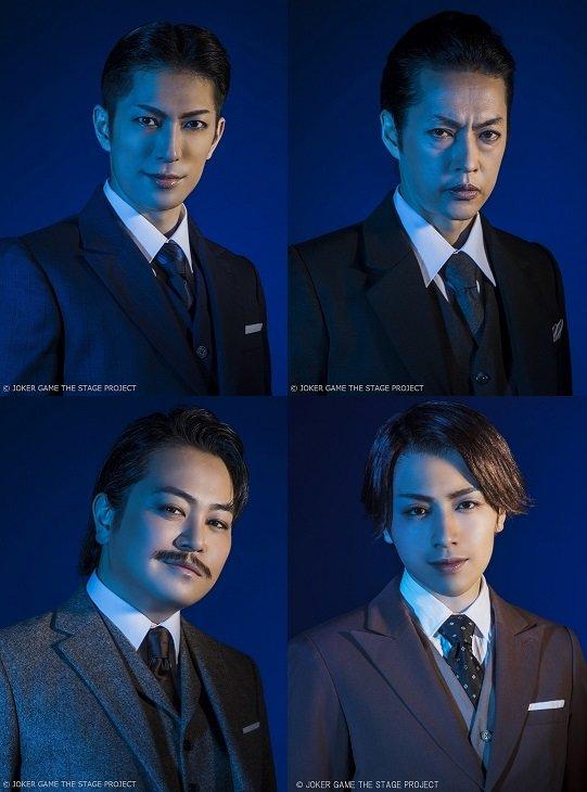 舞台『ジョーカー・ゲームII』君沢ユウキ、合田雅吏、宮下雄也、鈴木勝吾のビジュアルが公開