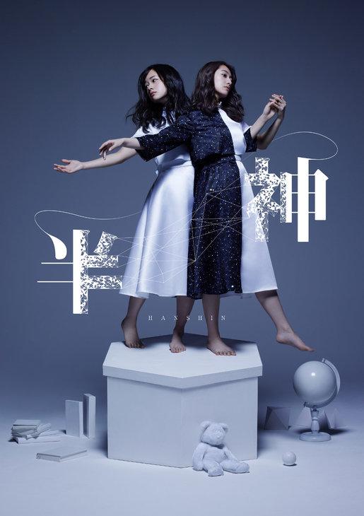 乃木坂46桜井玲香×藤間爽子のW主演で『半神』上演、演出は中屋敷法仁
