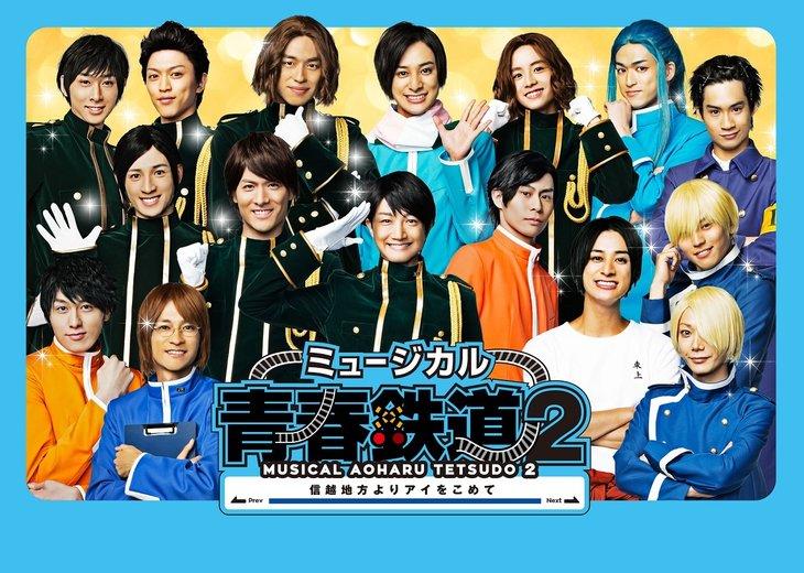 ミュージカル『青春-AOHARU-鉄道』2~信越地方よりアイをこめて~