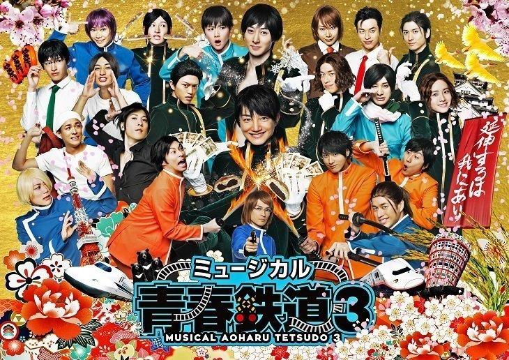 ミュージカル『青春-AOHARU-鉄道』3~延伸するは我にあり~舞台写真_6