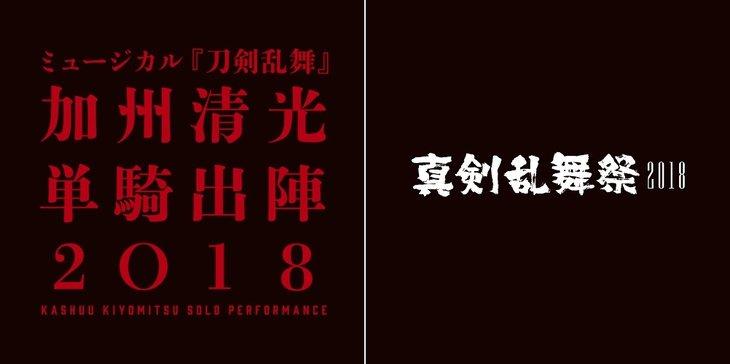 ミュージカル『刀剣乱舞』「加州清光 単騎出陣 2018」と「真剣乱舞祭 2018」の開催を発表